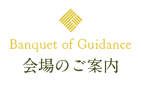 Banquet of Guidance 会場のご案内